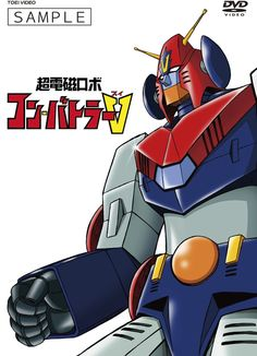 Chōdenji Robo Combattler V is the first part of the Robot Romance Trilogy of Super Robot series created by Gundam, Combattler V, Robot Series, Japanese Superheroes, Big Robots, Anime Release, Japanese Robot, Cartoon Toys, Mecha Anime