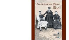 AΠΟ ΤΗ ΖΩΗ ΤΩΝ ΒΛΑΧΩΝ ΣΤΑ 1900 - Kaponeditions Ecards, History, Memes, E Cards, Historia, Animal Jokes, Meme