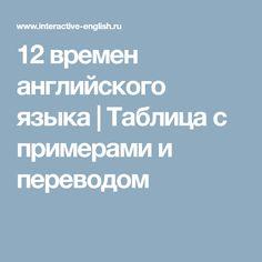 12 времен английского языка | Таблица с примерами и переводом