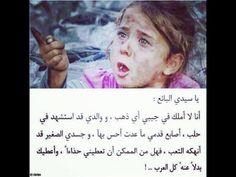 قد ماتت العرب