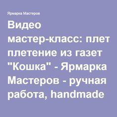 """Видео мастер-класс: плетение из газет """"Кошка"""" - Ярмарка Мастеров - ручная работа, handmade"""