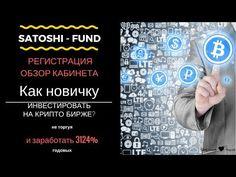 Satoshi Fund, регистрация и обзор кабинета
