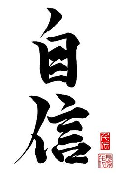Kanji calligraphy of 'jishin', meaning self-confidence.