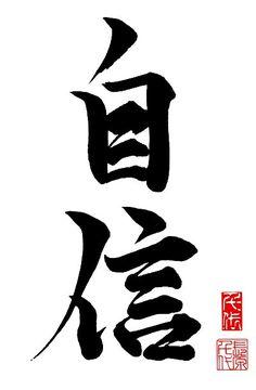 Kanji calligraphy of 'jishin', meaning self-confidence.