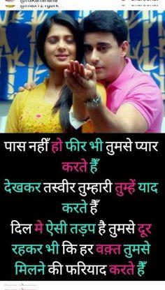 Romantic Quotes For Girlfriend, Romantic Quotes For Her, Love Quotes For Wife, Short Quotes Love, First Love Quotes, Muslim Love Quotes, Love Picture Quotes, Love Smile Quotes, Love Quotes In Hindi