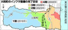 福島)33年までにインフラ整備 大熊町が中間報告:朝日新聞デジタル