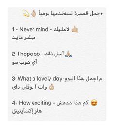 Learn English Grammar, Learn English Words, English Study, English Lessons, English Vocabulary, English Language Course, English Language Learning, Teaching English, Learn Arabic Alphabet