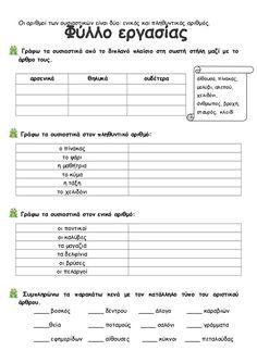 Δημοτικό Σχολείο Τρικάλων Ημαθίας School Notes, I School, Learn Greek, Greek Language, Grammar Worksheets, At Home Workout Plan, School Lessons, Teaching Materials, Special Education