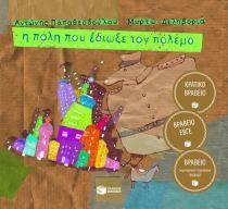 Η πόλη που έδιωξε τον πόλεμο - Παπαθεοδούλου Αντώνης | Public βιβλία