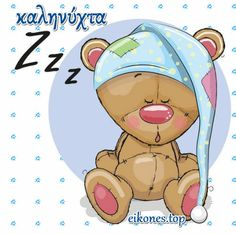 Illustration about Sleeping cute Teddy Bear in a hood on a white background. Illustration of drawing, childhood, blanket - 57365873 Tatty Teddy, Bear Clipart, Bear Vector, Teddy Bear Pictures, Blue Nose Friends, Baby Images, Paper Piecing Patterns, Cute Teddy Bears, Baby Sleep