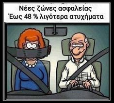 New Seat Belt Design For Less Car Accidents funny comics jokes lol funny quote funny quotes funny sayings joke hilarious humor marriage humor funny jokes Funny Images, Funny Photos, Silly Pics, Jokes Images, Funniest Pictures, Crazy Pictures, Hilarious Pictures, Life Pictures, Funny Cartoons