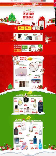 2014圣诞专题 电商 淘宝天猫 雪 香...