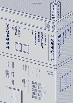 30 Gorgeous Examples of Korean Graphic Design is part of Japanese graphic design. - 30 Gorgeous Examples of Korean Graphic Design is part of Japanese graphic design… 30 Gorgeous E - Dm Poster, Type Posters, Poster Layout, Graphic Design Posters, Typography Poster, Graphic Design Illustration, Graphic Design Inspiration, Building Illustration, Design Illustrations