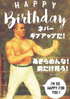 諦めない気持ちを持続できるお誕生日お祝いメッセージ画像