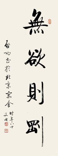 无欲则刚 Having no desire is firm and uncompromising - Calligraphy art l AIF