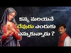 HOPE Nireekshana TV YouTube Channel: మరియనే దేవుడు ఎందుకు ఎన్నుకున్నాడు? ఆమెకున్న అర్హత...