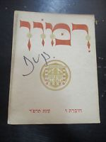 RIMON, A HEBREW MAGAZINE OF ART & LETTERS, 6th ISSUE,PALESTINE, 1924.  cs5428