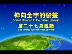福音視頻 神的發表《神向全宇的發聲•第二十七篇說話》 | 跟隨耶穌腳蹤網-耶穌福音-耶穌的再來-耶穌再來的福音-福音網站
