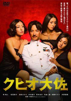 クヒオ大佐(2009) 堺雅人に似ている人を彷彿する