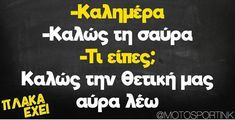 Funny Quotes, Funny Memes, Jokes, Funny Greek, Good Morning Photos, Greek Quotes, Minions, Funny Pictures, Lol
