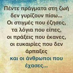 Greek Quotes, Wisdom, Words, Life, Inspiration, Biblical Inspiration, Horse, Inhalation