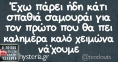 Funny Greek Quotes, Funny Quotes, True Words, Funny Images, Just In Case, Have Fun, Lol, Messages, Humor