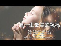 這一生最美的祝福(讚美之泉 國語詩歌 歌詞 含經文旁白:信心與恩典) - YouTube