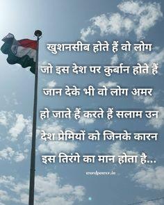 हमारा तिरंगा Indian Flag 🇮🇳 #indianflag #indianarmy #successquotes #hardwork #relationshipquotes #mindset #ewordpower #personaldevelopment Indian Army Quotes, Relationship Quotes, Life Quotes, Legend Quotes, Bhakti Song, Indian Flag, E Words, Dil Se, Hindi Quotes