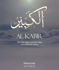 99 Names of Allah with meanings in English & Arabic. Allah has beautiful ninety nine names (Asma Ul Husna) that describe HIS attributes. Allah Quotes, Muslim Quotes, Islamic Quotes, Hindi Quotes, Islamic Posters, Islamic Art, Urdu Words With Meaning, Urdu Love Words, Beautiful Quran Quotes