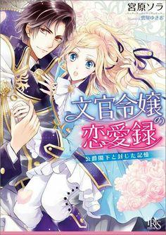 Manga Books, Manga Art, Anime Manga, Manga Love, Anime Love, Romantic Manga, Manga Couple, Manhwa Manga, Manga Pictures