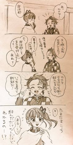 鬼 滅 の 刃 ss 炭 カナ