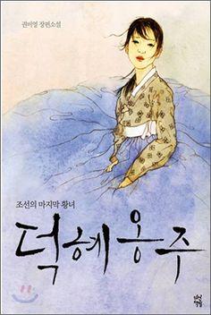 권비영 - 덕혜옹주 : 조선의 마지막 황녀