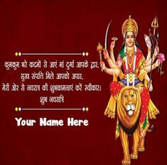 Welcome to the very new post on Happy Navratri Images for Whatsapp Whatsapp Images for Navratri. Festival season are coming soon and the Navratri is also start by this month. Happy Pongal, Happy Dhanteras, Happy Diwali, Happy Navratri Wishes, Happy Navratri Images, Friendship Day Wishes, Happy Friendship, Wish Quotes, Happy Quotes