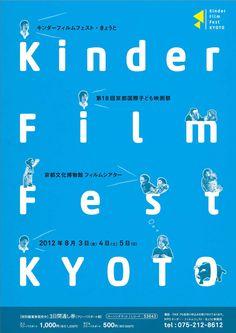 kinder film fest kyoto / 2012
