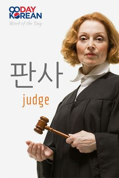 How could you remember 판사 (judge)? Reply in the comments below with your association!