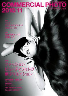 ブック・マガジン /デザイン雑誌 /コマーシャル・フォト /2010年11月号 /表紙