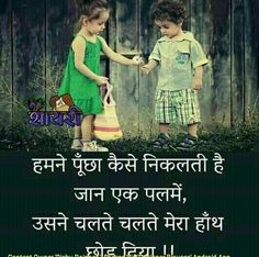 Me n'u<3 Hindi Quotes, Sad Quotes, Quotations, Qoutes, Broken Love Quotes, Definition Of Love, Heart Touching Shayari, Deep Words, Osho