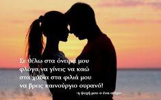 Σε θέλω στα όνειρα μου! -Η ψυχή μου σ ένα στίχο- Greek Words, Enjoy Your Life, Couples In Love, Poems, Silhouette, Feelings, Happy, Google, Greek Sayings