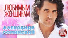 Александр Ломинский — Любимым Женщинам ❤ Красивые и Нежные Песни О Любви