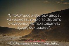 Μήπως η κατάθλιψη είναι πιο κοντά απ' όσο πιστεύεις; Ανακάλυψε το κάνοντας κλικ στο Greek Quotes, Wisdom, Words, Horse