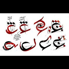The letter ع (ain) Persian Calligraphy, Arabic Calligraphy Art, Arabic Font, Teaching Art, Contemporary Paintings, Line Art, Art Projects, Lettering, Drawings