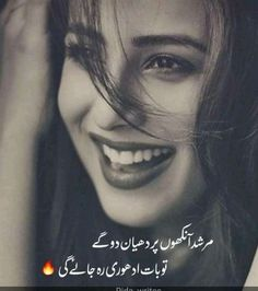 Love Poetry Images, Love Romantic Poetry, Poetry Quotes In Urdu, Best Urdu Poetry Images, Love Poetry Urdu, Sufi Quotes, Urdu Quotes, Qoutes, Love Quotes For Crush