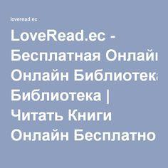 LoveRead.ec - Бесплатная Онлайн Библиотека | Читать Книги Онлайн Бесплатно и без регистрации