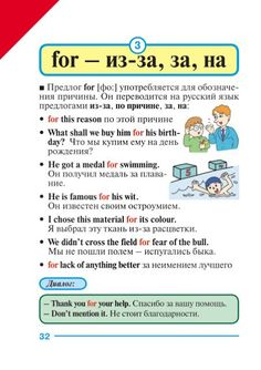 English Prepositions, English Vocabulary, English Grammar, English Language, Russian Language Learning, Grammar Rules, Learn English Words, New Things To Learn, Teaching