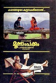 Moonnam Pakkam Full Movie. An old man spends his life in solitude awaiting his grandson to come for vacation after 6 years. He thought he was the most happiest man in the world until he found out that fate has something unpredictable for him.