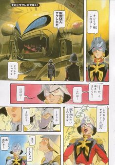 ザクレロの何が人を魅了するのか・・・ Sci Fi Comics, Manga Comics, Japanese Robot, Gundam Wallpapers, Gundam Mobile Suit, Gundam Art, Gundam Model, All Anime, Sword Art