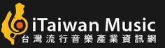 台灣流行音樂產業資訊網