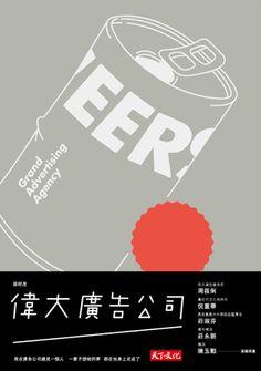 book cover design by Aaron Yong-Zheng Nieh 聶永真