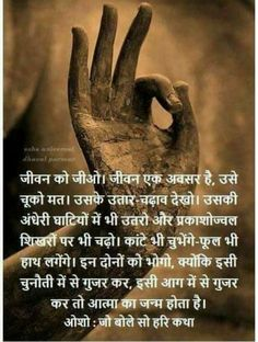 Osho Quotes On Life, Me Quotes, Osho Love, Fairy Birthday Cake, Mother Quotes, Crush Quotes, Good Thoughts, Hindi Quotes, Spirituality