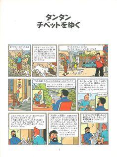 Tintin (en langues étrangères) -20Japonais- Tintin au Tibet
